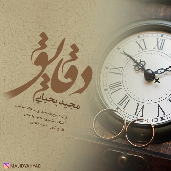 دانلود آهنگ جدید مجید یحیایی به نام دقایق