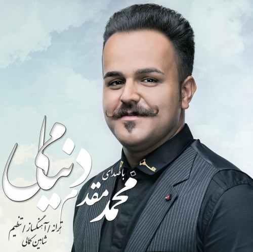 دانلود آهنگ جدید محمد مقدم به نام دونیامی