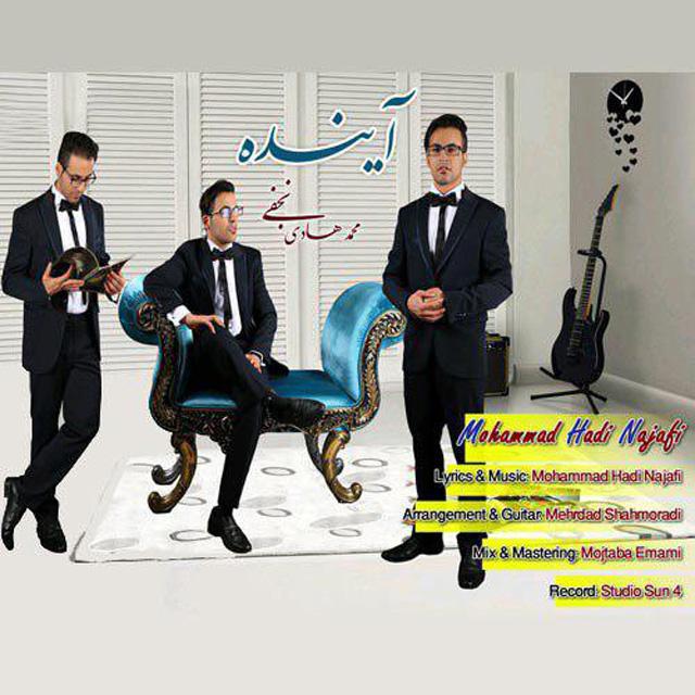 دانلود آهنگ جدید محمد هادی نجفی به نام آینده