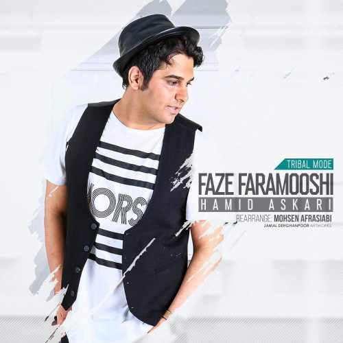 دانلود آهنگ جدید حمید عسکری به نام فاز فراموشی (ورژن  )