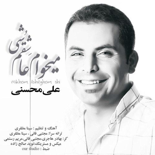 دانلود آهنگ جدید علی محسنی به نام میخوام عاشقم شی
