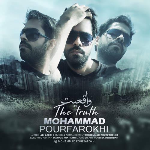 دانلود آهنگ جدید محمد پورفرخی به نام واقعیت