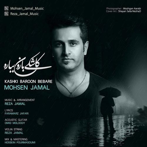 دانلود آهنگ جدید محسن جمال به نام کاشکی بارون بباره