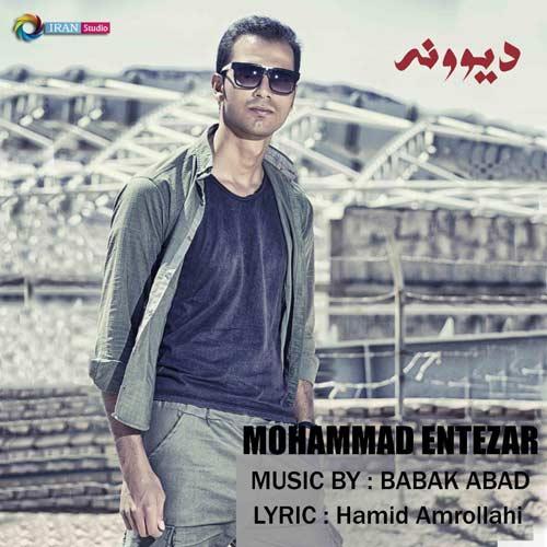 دانلود آهنگ جدید محمد انتظار به نام دیوونه