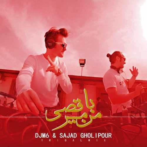 دانلود آهنگ جدید DJM6 و سجاد قلیپور به نام با من میرقصی