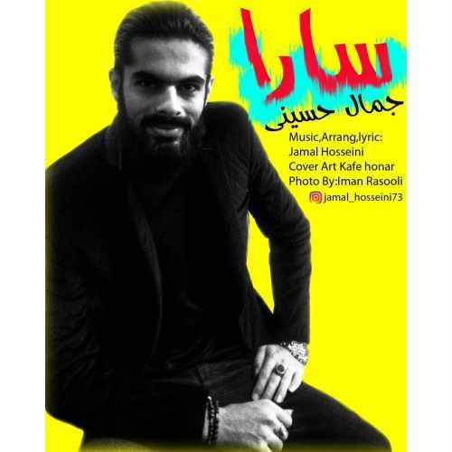 دانلود آهنگ جدید جمال حسینی به نام سارا