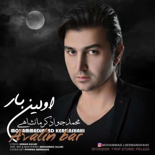 دانلود آهنگ جدید محمد جواد کرمانشاهی به نام اولین بار