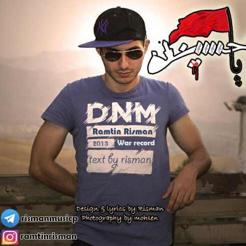 دانلود آهنگ جدید رامتین ریسمان به نام حسین مظلوم