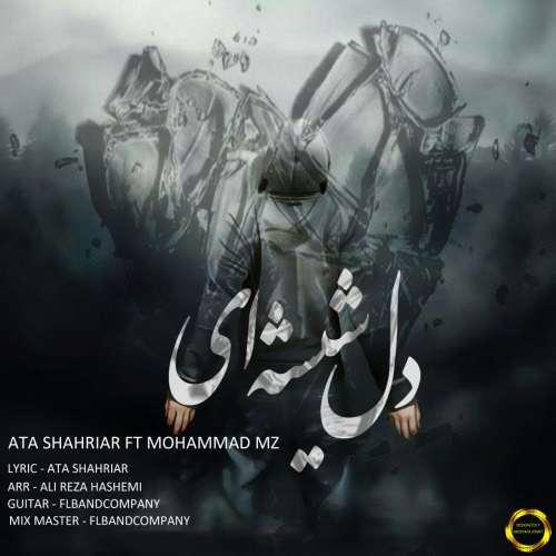 دانلود آهنگ جدید عطا شهریار و محمد ام زد به نام دل شیشه ای