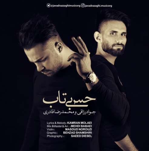 دانلود آهنگ جدید جواد رزاقی و محمدرضا قادری به نام حس بی تاب