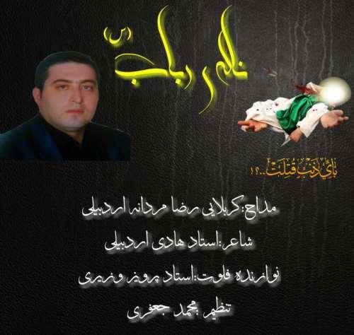 دانلود آهنگ جدید مداحی رضا مردانه اردبیلی به نام ناله رباب
