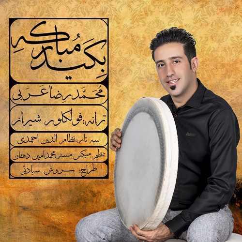 دانلود آهنگ جدید محمد رضا عربی به نام بگید مبارکه
