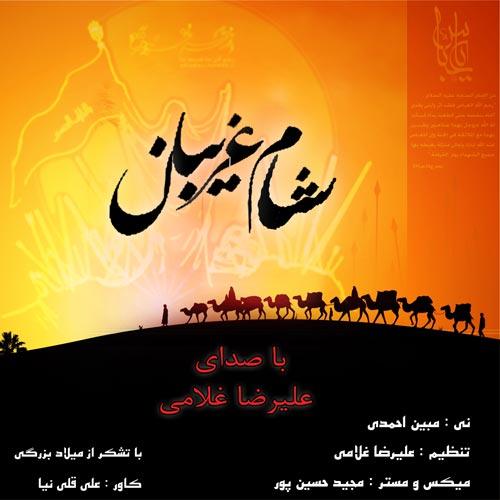 دانلود آهنگ جدید علیرضا غلامی به نام شام غریبان