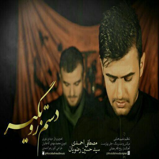 دانلود آهنگ جدید مصطفی احمدی و سید حسین رضویانم به نام دستم رو بگیر