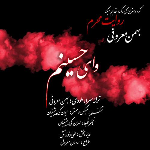 دانلود آهنگ جدید بهمن معروفی به نام روایت محرم