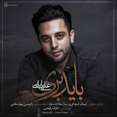 دانلود آهنگ جدید علی بابایی به نام باید بری