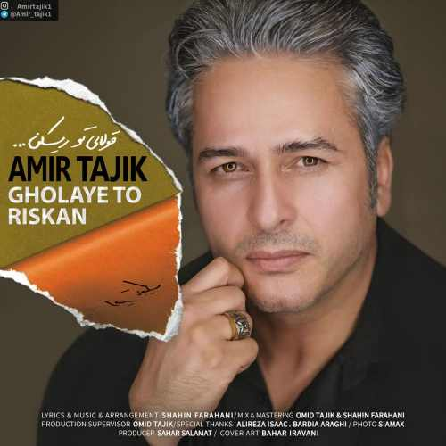 دانلود آهنگ جدید امیر تاجیک به نام قولهای تو ریسکن