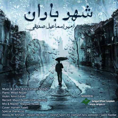 دانلود آهنگ جدید امیر اسماعیل صدیقی به نام شهر باران