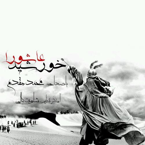 دانلود آهنگ جدید محمد مقدم به نام خورشید عاشورا
