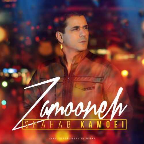 دانلود آهنگ جدید شهاب کامویی به نام زمانه