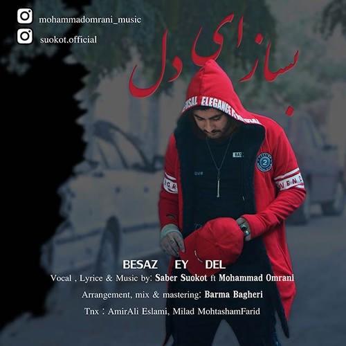 دانلود آهنگ جدید آهنگ صابر سکوت و محمد عمرانی به نام بساز ای دل