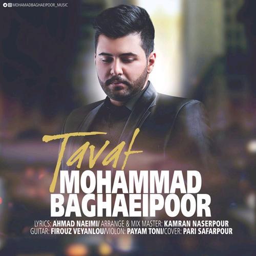 دانلود آهنگ جدید محمد بقایی پور به نام طواف