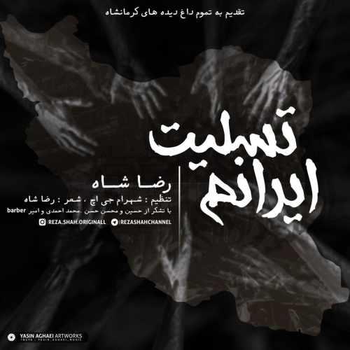 دانلود آهنگ جدید رضا شاه به نام ایرانم تسلیت