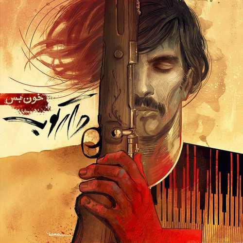 دانلود آهنگ جدید دارکوب بند به نام خون بس