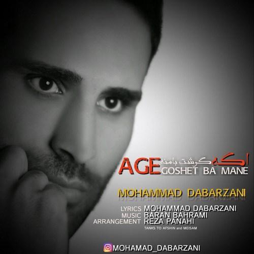 دانلود آهنگ جدید محمد دبرزنی به نام اگه گوشت با منه