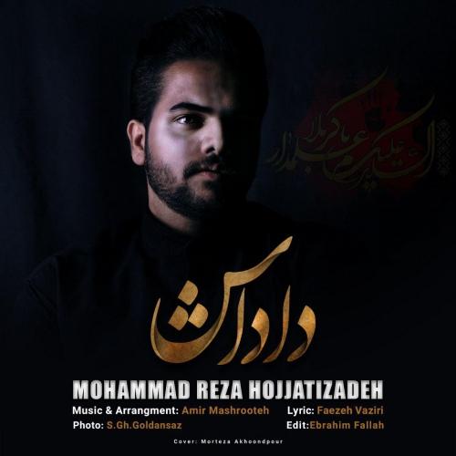 دانلود آهنگ جدید محمدرضا حجتی زاده به نام داداش