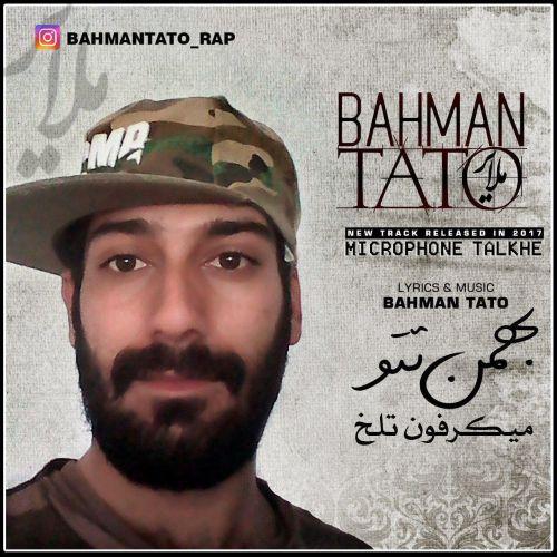 دانلود آهنگ جدید بهمن تتو به نام میکروفون تلخه