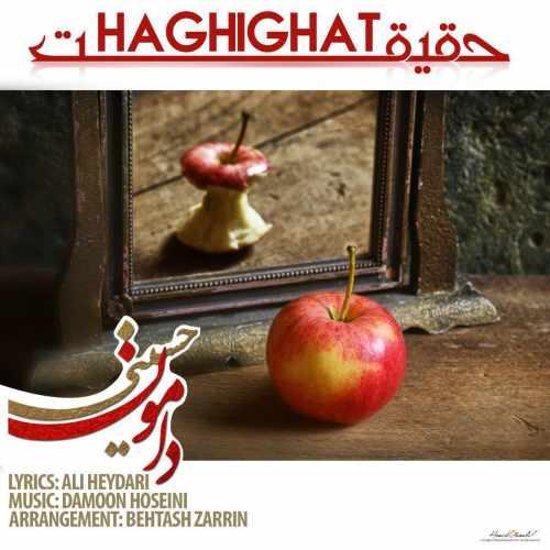 دانلود آهنگ جدید دامون حسینی به نام حقیقت