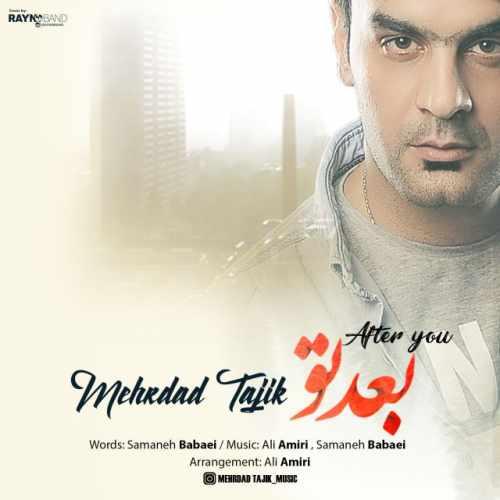 دانلود آهنگ جدید مهرداد تاجیک به نام بعد تو