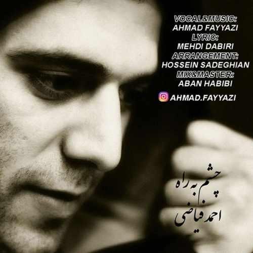 دانلود آهنگ جدید احمد فیاضی به نام هوای تازه