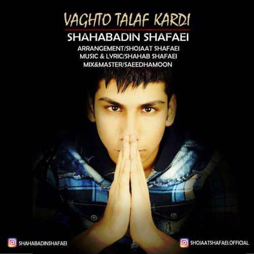 دانلود آهنگ جدید شهاب الدین شفاعی بنام وقتو تلف کردی