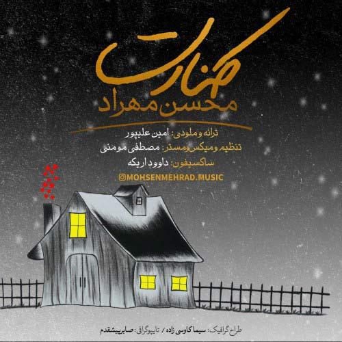 دانلود آهنگ جدید محسن مهراد به نام کنارت