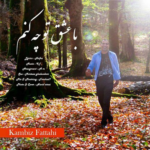 دانلود آهنگ جدید کامبیز فتاحی به نام با عشق تو چه کنم