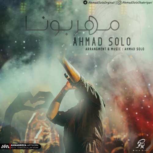 دانلود آهنگ جدید احمد سولو به نام مهربونا