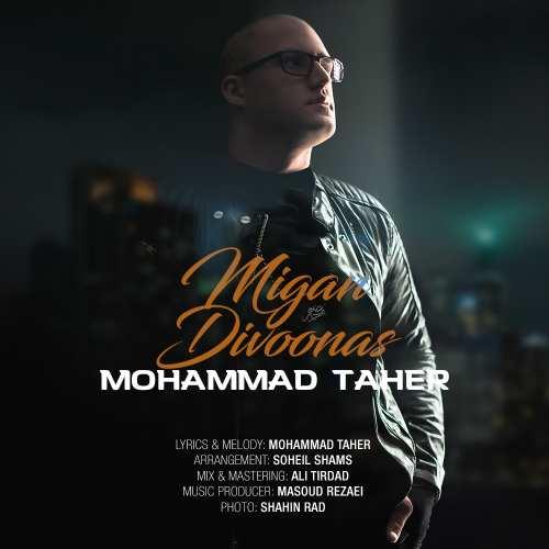 دانلود آهنگ جدید محمد طاهر به نام میگن دیوونس