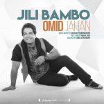 دانلود آهنگ جدید امید جهان به نام جیلی بامبو
