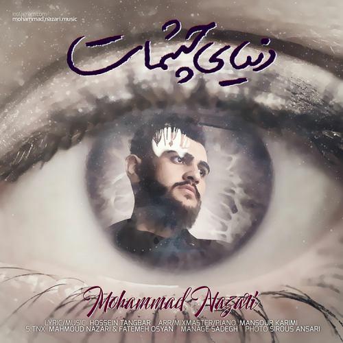 دانلود آهنگ جدید محمد نظری به نام دنیای چشات