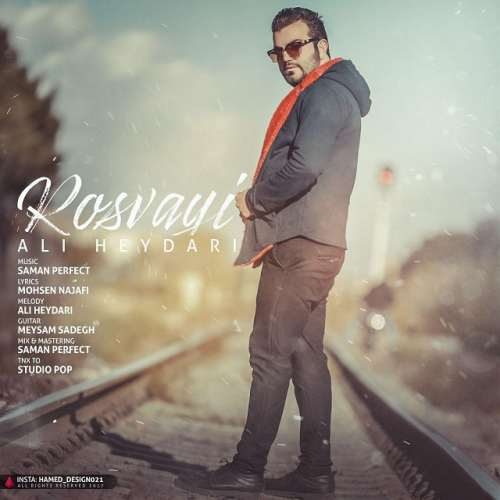 دانلود آهنگ جدید علی حیدری به نام رسوایی