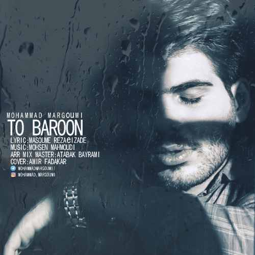 دانلود آهنگ جدید محمد مرقومی به نام تو بارون