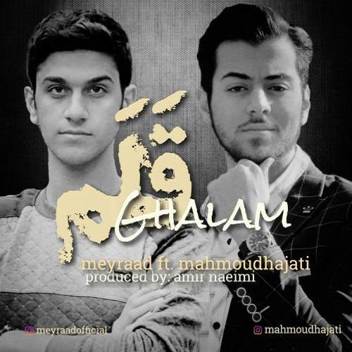 دانلود آهنگ جدید می راد و محمود حاجتی به نام قلم