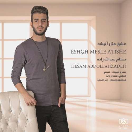 دانلود آهنگ جدید حسام عبدالله زاده به نام عشق مثل آتیشه