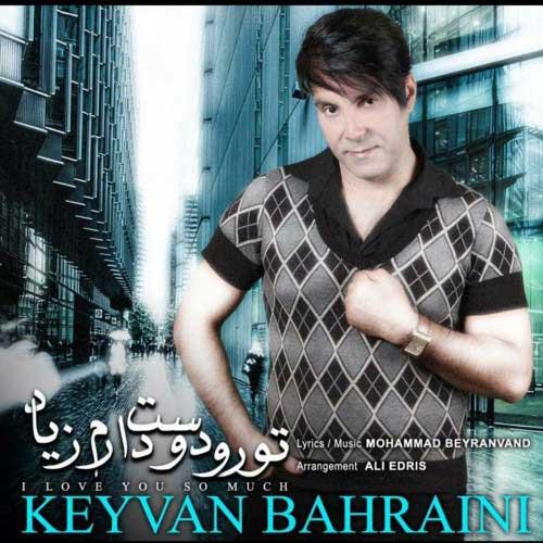 دانلود آهنگ جدید کیوان بحرینی به نام تورو دوست دارم زیار