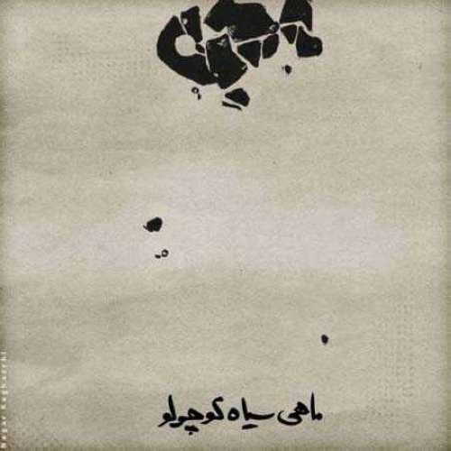 دانلود آهنگ جدید محسن چاوشی به نام ماهی سیاه کوچولو