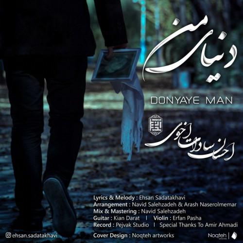 دانلود آهنگ جدید احسان سادات اخوی به نام دنیای من