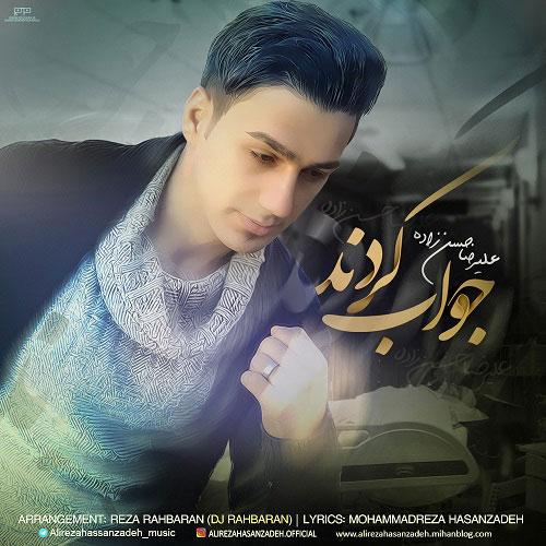 دانلود آهنگ جدید علیرضا حسن زاده به نام جواب کردند