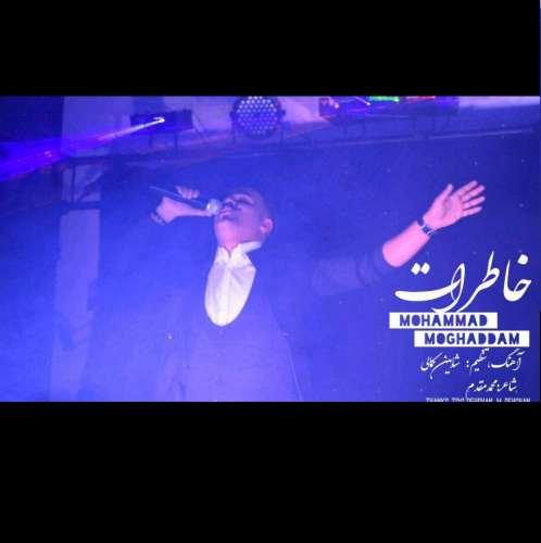 دانلود آهنگ جدید محمد مقدم به نام خاطرات
